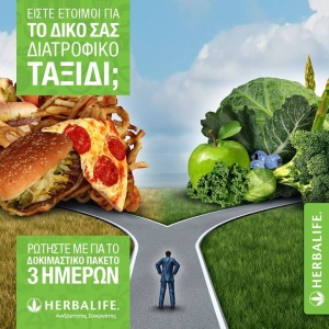 Επιλέξτε την ισορροπημένη διατροφή