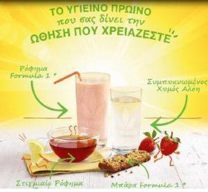 Σωστές επιλογές διατροφής